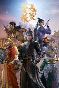 ดูหนังการ์ตูน Tian Bao Fu Yao Lu 2 สารบัญชุมนุมปีศาจ ภาค 2 ตอนที่ 1-13