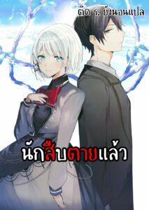 ดูหนังการ์ตูน Tantei wa Mou Shindeiru นักสืบตายแล้ว ตอนที่ 1-12 ซับไทย