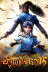 Douluo Dalu (Soul Land) ตำนานจอมยุทธ์ภูตถังซาน ภาค1-4 พากย์ไทย