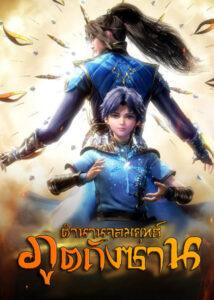 ดูหนังการ์ตูน Douluo Dalu (Soul Land) ตำนานจอมยุทธ์ภูตถังซาน ภาค1-4 พากย์ไทย
