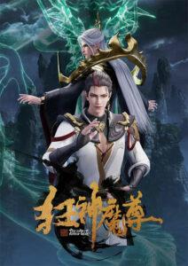 ดูหนังการ์ตูน Kuang Shen Mo Zun มหาเทพราชันมาร ตอนที่ 1-ล่าสุด