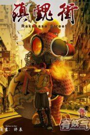 Rakshasa Street เพชฌฆาตสับอสูร ภาค 1-2 ซับไทย