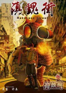 ดูหนังการ์ตูน Rakshasa Street เพชฌฆาตสับอสูร ภาค 1-2 ซับไทย