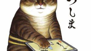 ดูการ์ตูน Ore, Tsushima เรียกข้าว่าสึชิมะ ภาค 1 ตอนที่ 1