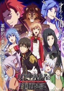 ดูหนังการ์ตูน Genjitsu Shugi Yuusha no Oukoku Saikenki ยุทธศาสตร์กู้ชาติของราชามือใหม่ ตอนที่ 1-13 ซับไทย