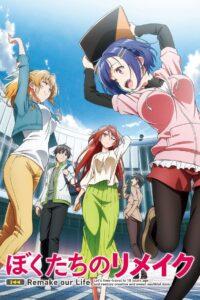 ดูหนังการ์ตูน Bokutachi no Remake ย้อนเวลา รีเมคชีวิต ตอนที่ 1-12 ซับไทย