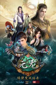 Yuan Long (First Dragon) หยวนหลง ภาค 1-2 ซับไทย
