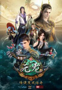 ดูหนังการ์ตูน Yuan Long (First Dragon) หยวนหลง ภาค 1-2 ซับไทย
