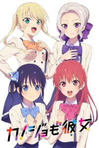 ดูหนังการ์ตูน Kanojo mo Kanojo จะคนไหนก็แฟนสาว ตอนที่ 1-12 ซับไทย