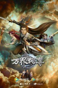 ดูหนังการ์ตูน Wan Jie Du Zun อาณาจักรเทพหมื่นปี ตอนที่ 1-ล่าสุด ซับไทย
