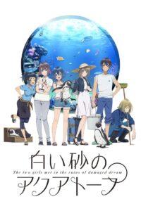 ดูหนังการ์ตูน Shiroi Suna no Aquatope อควาโทปแห่งทรายขาว ตอนที่ 1-ล่าสุด ซับไทย