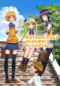 ดูหนังการ์ตูน Oniichan no Koto Nanka Zenzen Suki Janain Dakara ตอนที่ 1-12 ซับไทย