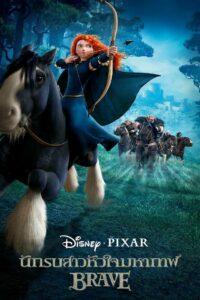 Brave (2012) นักรบสาวหัวใจมหากาฬ