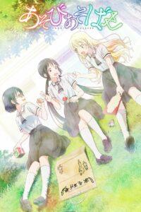 ดูหนังการ์ตูน Asobi Asobase ชมรมสาวรักสนุก ตอนที่ 1-12+OAD+SP ซับไทย