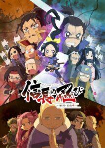 ดูหนังการ์ตูน Nobunaga no Shinobi นินจาสาวของโนบุนางะ ตอนที่ 1-26 ซับไทย