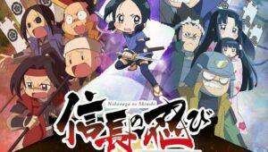 ดูการ์ตูน Nobunaga no Shinobi นินจาสาวของโนบุนางะ ภาค 1 ตอนที่ 0