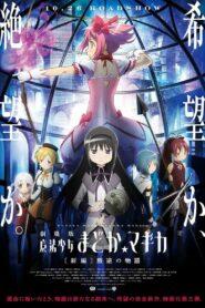 Mahou Shoujo Madoka Magica Movie 1-3 ซับไทย