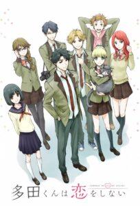 ดูหนังการ์ตูน Tada-kun wa Koi wo Shinai ตอนที่ 1-13 ซับไทย