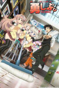ดูหนังการ์ตูน YuuShiBu จอมมารสุดซ่าส์กับผู้กล้าร้านสะดวกซื้อ ตอนที่ 1-12+OVA ซับไทย
