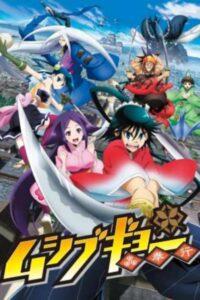 ดูหนังการ์ตูน Mushibugyou หน่วยพิฆาตแมลงอสูร ตอนที่ 1-26+OVA ซับไทย