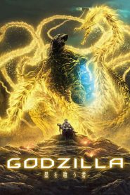 Godzilla The Planet Eater (2018) ก็อดซิลล่า จอมเขมือบโลก