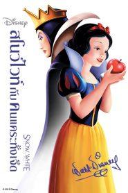 Snow White and the Seven Dwarfs (1937) พากย์ไทย