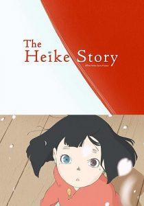 ดูหนังการ์ตูน Heike Monogatari (The Heike Story) เรื่องของเฮเกะ ตอนที่ 1-ล่าสุด ซับไทย
