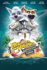 Space Dogs Tropical Adventure (2020)