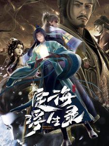 ดูหนังการ์ตูน Dinghai Fusheng Lu (2021) บันทึกติ้งไห่ฝูเซิง ตอนที่ 1-ล่าสุด ซับไทย